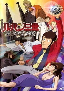 Lupin III: Otakara Henkyaku Daisakusen!!