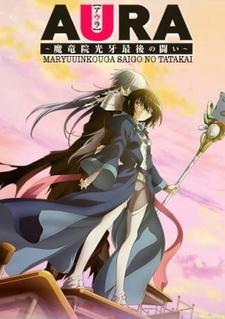 Aura: Maryuuin Kouga Saigo no Tatakai