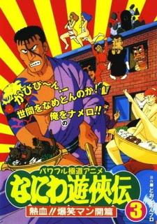 Naniwa Yuukyouden: Nekketsu!! Bakushou Mankai-hen