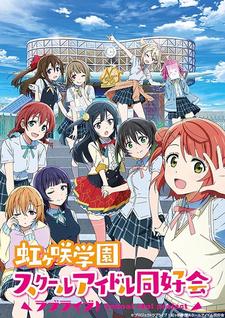 Живая любовь! Школьный клуб айдолов / Love Live! Nijigasaki Gakuen School Idol Doukoukai / Живая любовь! Клуб идолов старшей школы Нидзигасаки / Love Live! Nijigasaki High School Idol Club (2020)