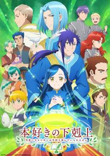 Honzuki no Gekokujou: Shisho ni Naru Tame ni wa Shudan wo Erandeiraremasen 3rd Season