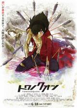 Towa no Quon 1: Utakata no Kaben