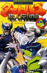 Mutant Turtles: Choujin Densetsu-hen