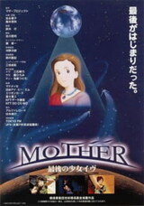 Mother: Saigo no Shoujo Eve
