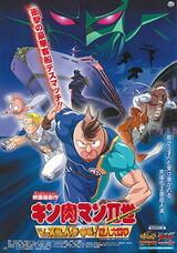 Kinnikuman II Sei: Muscle Ninjin Soudatsu sen! Choujin Daisensou