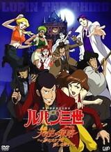 Lupin III: Tenshi no Tactics - Yume no Kakera wa Koroshi no Kaori