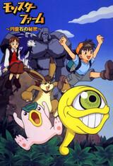 Monster Farm: Enbanseki no Himitsu