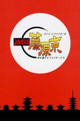Street Fighter II: Yomigaeru Fujiwara-Kyou - Toki wo Kaketa Fighter-tachi
