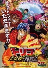 Toriko Movie: Bishokushin no Special Menu