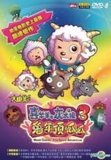 Xi Yang Yang Yu Hui Tai Lang: Zhi Tu Nian Ding Gua Gua