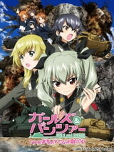 Girls & Panzer: Kore ga Hontou no Anzio-sen Desu!