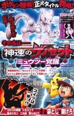 Pokemon: Mewtwo - Kakusei e no Prologue