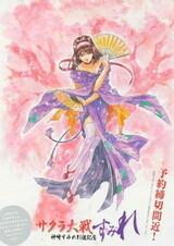 Sakura Taisen: Sumire