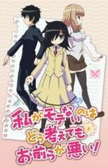 Watashi ga Motenai no wa Dou Kangaetemo Omaera ga Warui!: Motenaishi, Nazomeite Miru