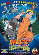 Naruto Movie 3: Dai Koufun! Mikazuki Jima no Animaru Panikku Dattebayo!