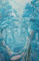 Yodaka no Hoshi