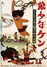 Ookami Shounen Ken: Arabia no Kaijin - Ma no Iwa no Kettou