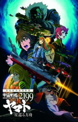 Uchuu Senkan Yamato 2199: Hoshimeguru Hakobune
