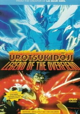 Choujin Densetsu Urotsukidouji Movie