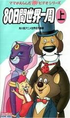 Anime 80-nichikan Sekai Isshuu