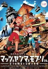 Mattsu to Yanma to Moburi-san: Nanatsu no Hihou to Soratobu Oshiro