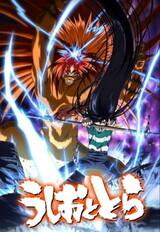 Ushio to Tora (TV)