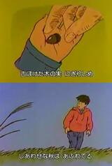 Chiisana Kinomi (1995)