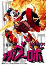 Gasshin Sentai Mechander Robo