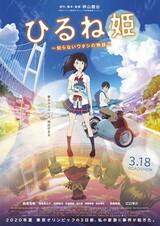 Hirune Hime: Shiranai Watashi no Monogatari