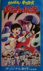 Ganbare! Kickers: Bokutachi no Densetsu
