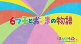 Mutsugo to Ouma no Monogatari