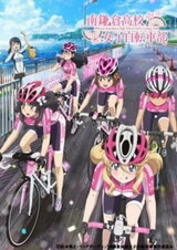 Девичий велоклуб Минами Камакуры: Встречай, Тайвань!