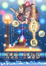 Clione no Akari