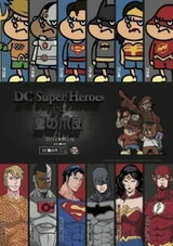 DC Super Heroes vs Taka no Tsume-dan