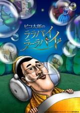 Pikotarou no Lullaby Lullaby (TV)