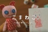 Komaneko: Hajime no Ippo