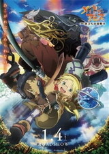 Made in Abyss Movie 1: Tabidachi no Yoake