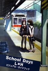 School Days: Valentine Days