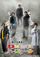 Choujigen Kakumei Anime: Dimension High School
