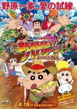 Crayon Shin-chan Movie 27: Shinkon Ryokou Hurricane - Ushinawareta Hiroshi