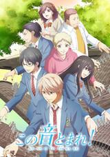 Kono Oto Tomare! 2nd Season