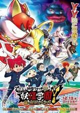 Youkai Watch Movie 6: Youkai Gakuen Y - Neko wa Hero ni Nareru ka
