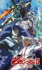 Turn A Gundam II Movie: Moonlight Butterfly