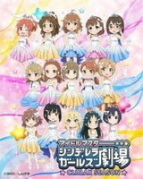 Cinderella Girls Gekijou: Kayou Cinderella Theater 4th Season