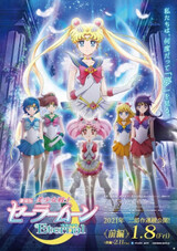 Bishoujo Senshi Sailor Moon Eternal Movie 1