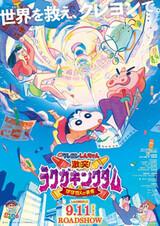 Crayon Shin-chan Movie 28: Gekitotsu! Rakuga Kingdom to Hobo Yonin no Yuusha