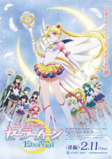 Bishoujo Senshi Sailor Moon Eternal Movie 2