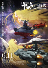 Uchuu Senkan Yamato 2202: Ai no Senshi-tachi Movie