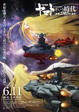 """""""Uchuu Senkan Yamato"""" to Iu Jidai: Seireki 2202-nen no Sentaku"""