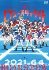 Shoujo☆Kageki Revue Starlight Movie